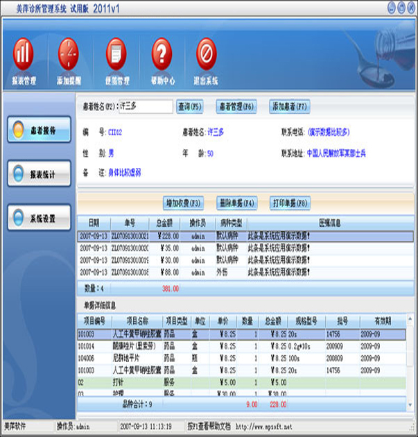 美萍诊所管理软件